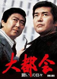 【送料無料】大都会 -闘いの日々- BOX/石原裕次郎[DVD]【返品種別A】