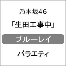 【送料無料】[先着特典付]生田工事中/乃木坂46[Blu-ray]【返品種別A】
