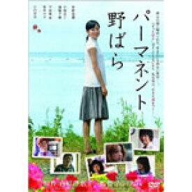 【送料無料】パーマネント野ばら/菅野美穂[DVD]【返品種別A】