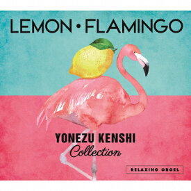 α波オルゴール Lemon・Flamingo 米津玄師コレクション/オルゴール[CD]【返品種別A】