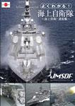 よくわかる!海上自衛隊〜海上防衛!護衛艦〜/ミリタリー[DVD]【返品種別A】