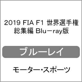 【送料無料】2019 FIA F1 世界選手権 総集編 Blu-ray版/モーター・スポーツ[Blu-ray]【返品種別A】