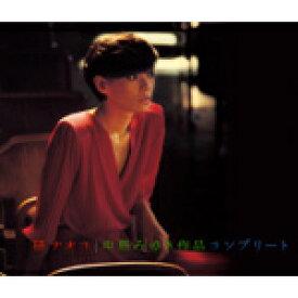 【送料無料】中島みゆき作品コンプリート/研ナオコ[CD]【返品種別A】