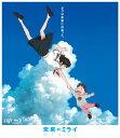 【送料無料】[先着特典付]「未来のミライ」スタンダード・エディションBlu-ray/アニメーション[Blu-ray]【返品種別A】