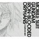 【送料無料】[期間限定][限定盤]機動戦士ガンダム 鉄血のオルフェンズ COMPLETE BEST/テレビ主題歌[CD+DVD]【返品種別A】