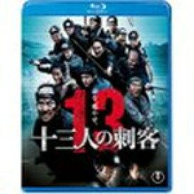 【送料無料】十三人の刺客 〈Blu-ray〉通常版/役所広司[Blu-ray]【返品種別A】