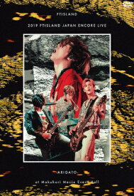 【送料無料】2019 FTISLAND JAPAN ENCORE LIVE -ARIGATO- at Makuhari Messe Event Hall/FTISLAND[DVD]【返品種別A】