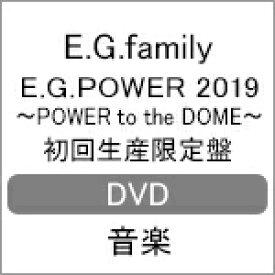 【送料無料】[限定版][先着特典付]E.G.POWER 2019 〜POWER to the DOME〜(初回生産限定盤)【DVD】/E.G.family[DVD]【返品種別A】