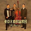 街角の心/東京大衆歌謡楽団[CD]【返品種別A】