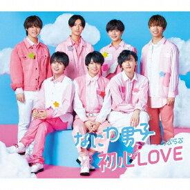 [先着特典付]初心LOVE(うぶらぶ)(通常盤)【CD】/なにわ男子[CD]【返品種別A】
