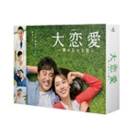 【送料無料】大恋愛〜僕を忘れる君と DVD BOX/戸田恵梨香[DVD]【返品種別A】