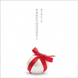 [枚数限定]Reborn 〜生まれたてのさだまさし〜/さだまさし[CD]【返品種別A】
