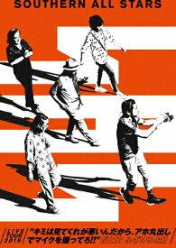 """【送料無料】[先着特典付]LIVE TOUR 2019 """"キミは見てくれが悪いんだから、アホ丸出しでマイクを握ってろ!!""""だと!? ふざけるな!!【Blu-ray通常盤】/サザンオールスターズ[Blu-ray]【返品種別A】"""