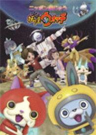 【送料無料】妖怪ウォッチ DVD-BOX6/アニメーション[DVD]【返品種別A】