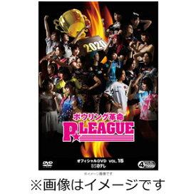 【送料無料】[初回仕様]ボウリング革命 P★LEAGUE オフィシャルDVD VOL.15 オールシングルス対決 最強P★リーガー決定戦2020/TVバラエティ[DVD]【返品種別A】