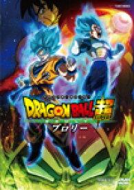 【送料無料】ドラゴンボール超 ブロリー【DVD】/アニメーション[DVD]【返品種別A】