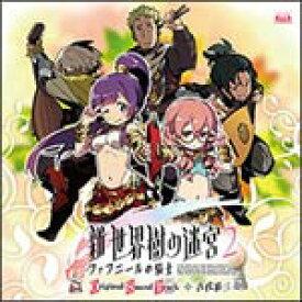 「新・世界樹の迷宮2 ファフニールの騎士」オリジナル・サウンドトラック/古代祐三[CD]【返品種別A】