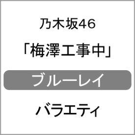 【送料無料】[先着特典付]梅澤工事中/乃木坂46[Blu-ray]【返品種別A】