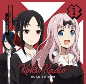 【送料無料】ラジオCD「告RADIO ROAD TO 2020」/ラジオ・サントラ[CD]【返品種別A】