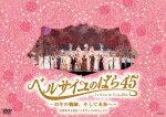 【送料無料】『ベルサイユのばら45』〜45年の軌跡、そして未来へ〜/宝塚歌劇団[DVD]【返品種別A】