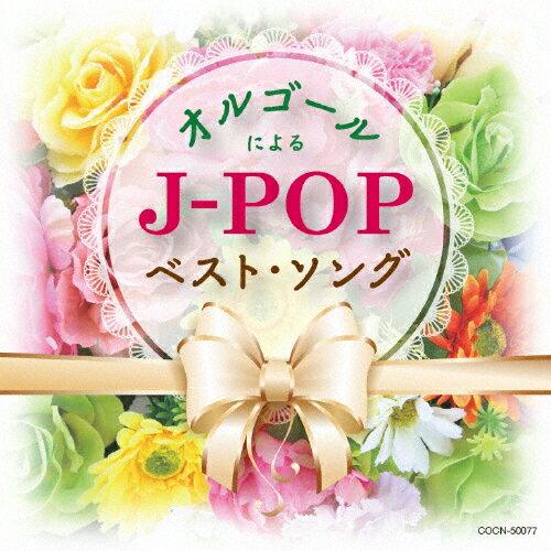ザ・ベスト オルゴールによるJ-POPベスト・ソング/オルゴール[CD]【返品種別A】
