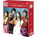【送料無料】宮〜Love in Palace DVD-BOX<シンプルBOX 5,000円シリーズ>/ユン・ウネ[DVD]【返品種別A】