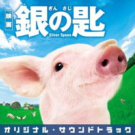 映画「銀の匙 Silver Spoon」オリジナル・サウンドトラック/サントラ[CD]【返品種別A】