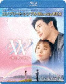 【送料無料】[期間限定][限定版]W -君と僕の世界- BD-BOX2<コンプリート・シンプルBD-BOX6,000円シリーズ>【期間限定生産】/イ・ジョンソク[Blu-ray]【返品種別A】