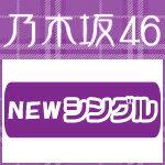 [上新オリジナル特典付/初回仕様]23rdシングル タイトル未定(TYPE-A)【CD+Blu-ray】/乃木坂46[CD+Blu-ray]【返品種別A】