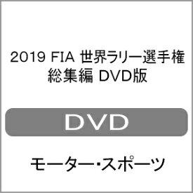 【送料無料】2019 FIA 世界ラリー選手権 総集編 DVD版/モーター・スポーツ[DVD]【返品種別A】