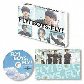 【送料無料】FLY! BOYS,FLY!僕たち、CAはじめました DVD/永瀬廉[DVD]【返品種別A】