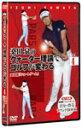 【送料無料】桑田泉のクォーター理論でゴルフが変わる Vol.4実践編『ショートゲーム』/ゴルフ[DVD]【返品種別A】