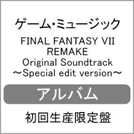 【送料無料】[枚数限定][限定盤][先着特典付]FINAL FANTASY VII REMAKE Original Soundtrack 〜Special edit version〜(初回生産限定盤)/ゲーム・ミュージック[CD]【返品種別A】