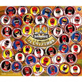 【送料無料】スーパー戦隊40作記念 テレビサイズ主題歌集/テレビ主題歌[CD]【返品種別A】