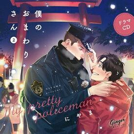 【送料無料】ドラマCD「僕のおまわりさん2」/新垣樽助[CD]【返品種別A】