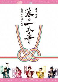 【送料無料】ももクロ春の一大事2017 in 富士見市 LIVE DVD/ももいろクローバーZ[DVD]【返品種別A】