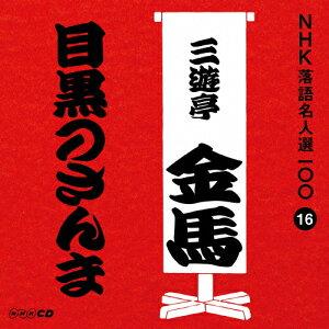 NHK落語名人選100 16 三代目 三遊亭金馬「目黒のさんま」/三遊亭金馬(三代目)[CD]【返品種別A】