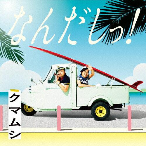 [枚数限定][限定盤]なんだしっ!(初回限定盤)/クマムシ[CD+DVD]【返品種別A】