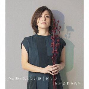 心に咲く名もない花/ピアノ/おがさわらあい[CD]【返品種別A】