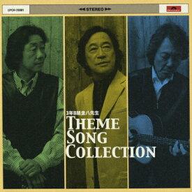 3年B組金八先生主題歌集/海援隊[CD+DVD]【返品種別A】
