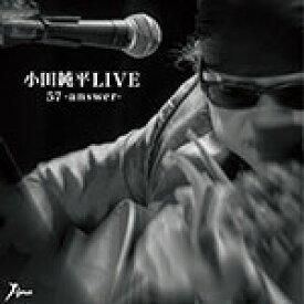【送料無料】小田純平LIVE「57-answer-」/小田純平[CD]【返品種別A】