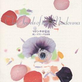 マドンナの宝石〜楽しいクラシック名曲集/オーケストラ・グレース・ノーツ[CD]【返品種別A】