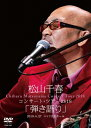 【送料無料】松山千春コンサート・ツアー2018「弾き語り」2018.6.27 ニトリ文化ホール【DVD】/松山千春[DVD]【返品種…