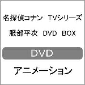【送料無料】名探偵コナン TVシリーズ 服部平次 DVD BOX/アニメーション[DVD]【返品種別A】