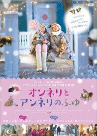 【送料無料】オンネリとアンネリのふゆ DVD/アーヴァ・メリカント[DVD]【返品種別A】
