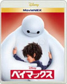 【送料無料】ベイマックス MovieNEX【BD+DVD】/アニメーション[Blu-ray]【返品種別A】