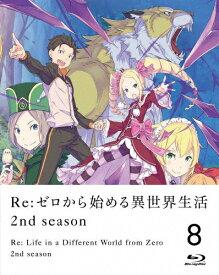 【送料無料】[初回仕様]Re:ゼロから始める異世界生活 2nd season 8【Blu-ray】/アニメーション[Blu-ray]【返品種別A】
