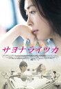 【送料無料】サヨナライツカ/中山美穂[DVD]【返品種別A】