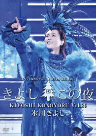 【送料無料】氷川きよしスペシャルコンサート2020〜きよしこの夜Vol.20/氷川きよし[DVD]【返品種別A】