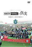 【送料無料】湘南ベルマーレイヤー NONSTOP FOOTBALLの真実 第5章-2018覚悟-/サッカー[DVD]【返品種別A】